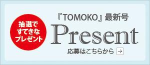 TOMOKO最新号プレゼント